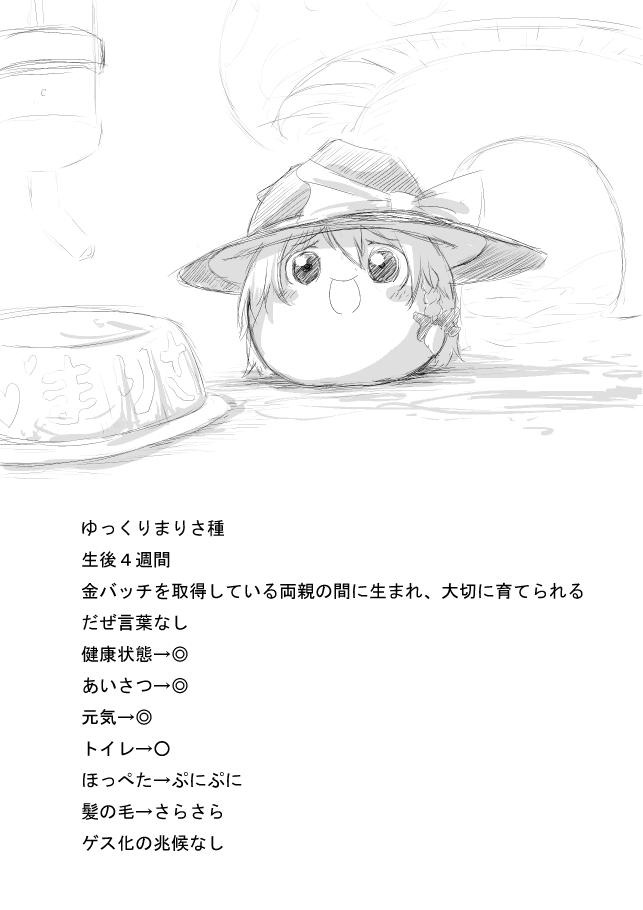 まりちゃいじめ1.png